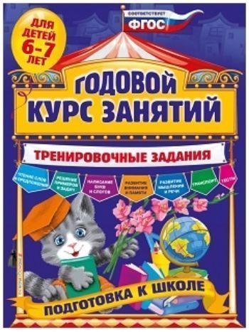 Купить Годовой курс занятий. Тренировочные задания для детей 6-7 лет в Москве по недорогой цене