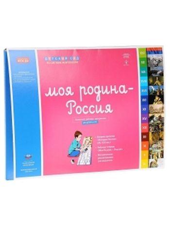 Купить Моя Родина - Россия. Комплект материалов для детей 6-8 лет (коврик времени