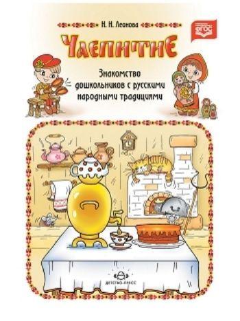 Купить Чаепитие. Знакомство дошкольников с русскими народными традициями в Москве по недорогой цене