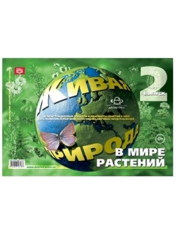 Купить Живая природа. В мире растений. Выпуск 2. Демонстрационный материал в Москве по недорогой цене