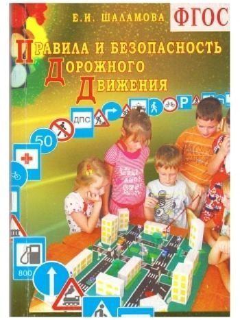 Купить Правила и безопасность дорожного движения в Москве по недорогой цене