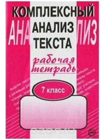 Купить Комплексный анализ текста. Рабочая тетрадь. 7 класс в Москве по недорогой цене