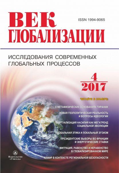"""Купить Журнал """"Век глобализации"""" № 4 2017 в Москве по недорогой цене"""