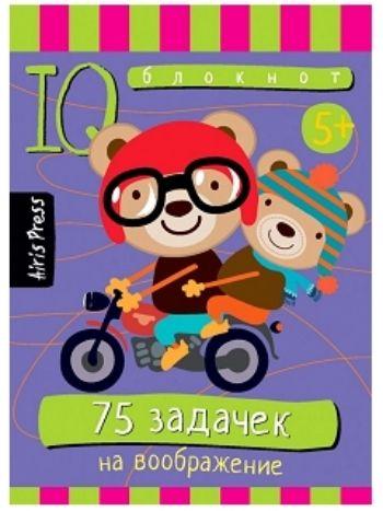 Купить 75 задачек на воображение. Умный блокнот в Москве по недорогой цене