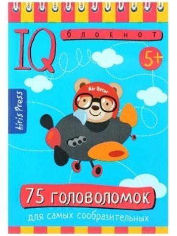 Купить 75 головоломок. Умный блокнот в Москве по недорогой цене