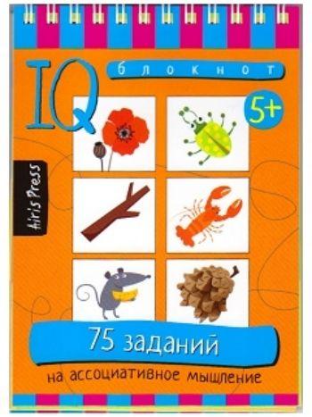 Купить 75 заданий на ассоциативное мышление. Умный блокнот в Москве по недорогой цене