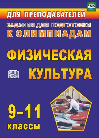Купить Олимпиадные задания по физической культуре. 9-11 классы в Москве по недорогой цене