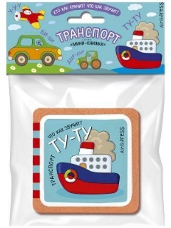 Купить Транспорт. Мини-книжка в Москве по недорогой цене