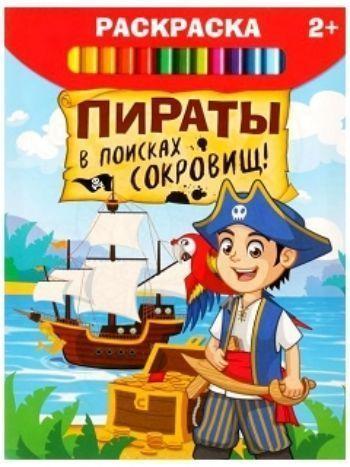 """Купить Раскраска """"Пираты в поисках сокровищ"""" в Москве по недорогой цене"""
