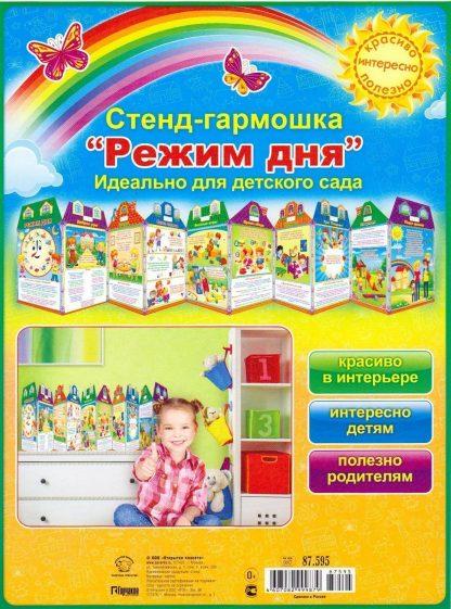 """Купить Стенд-гармошка """"Режим дня"""" в Москве по недорогой цене"""