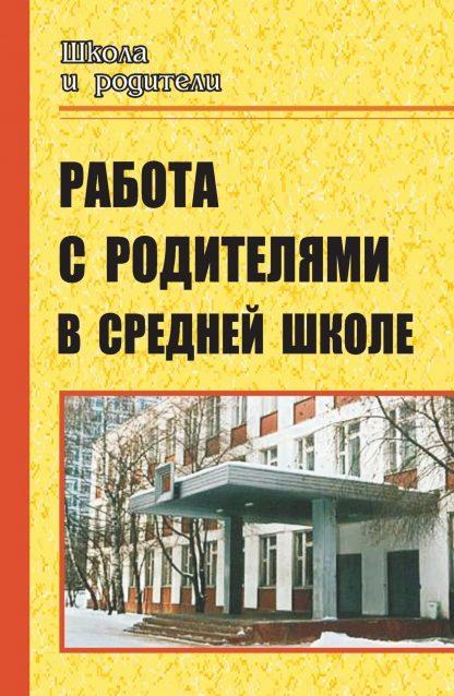 Купить Работа с родителями в средней школе в Москве по недорогой цене