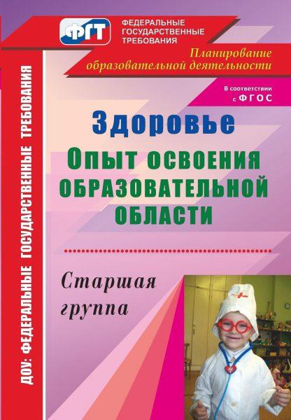 Купить Здоровье. Опыт освоения образовательной области. Старшая группа в Москве по недорогой цене