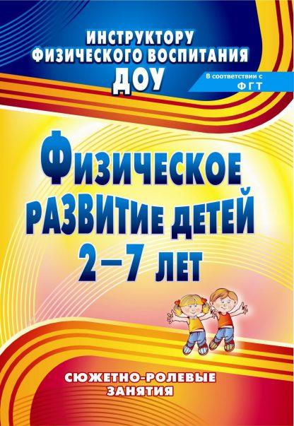 Купить Физическое развитие детей 2-7 лет: сюжетно-ролевые занятия в Москве по недорогой цене