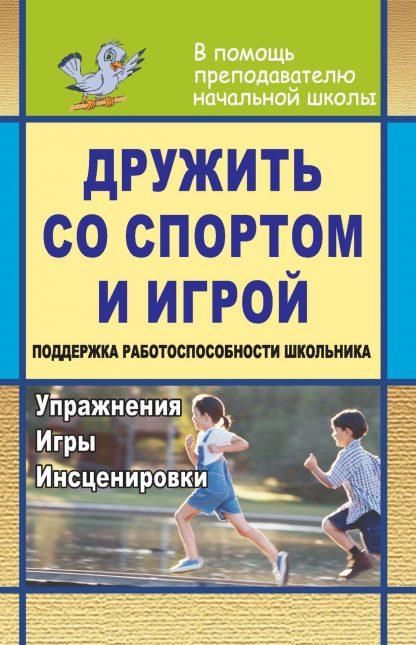 Купить Дружить со спортом и игрой. Поддержка работоспособности школьника: упражнения