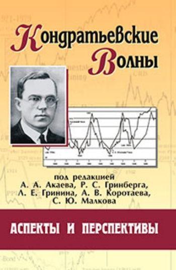 Купить Кондратьевские волны: аспекты и перспективы: ежегодник в Москве по недорогой цене