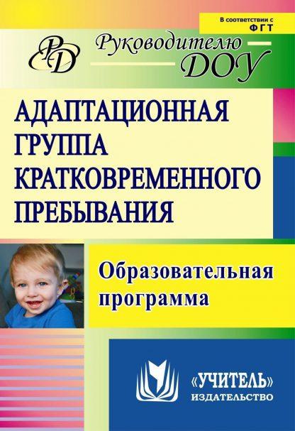 Купить Адаптационная группа кратковременного пребывания: образовательная программа в Москве по недорогой цене