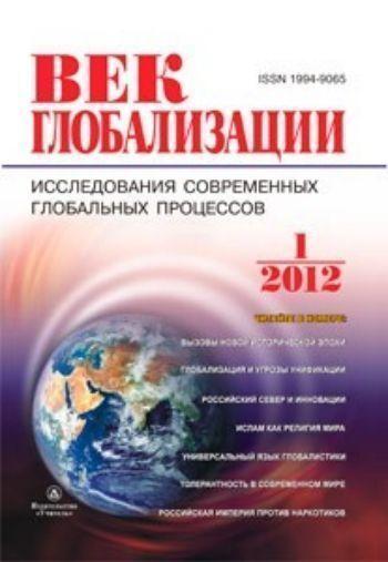"""Купить Журнал """"Век глобализации"""" № 1 2012 в Москве по недорогой цене"""