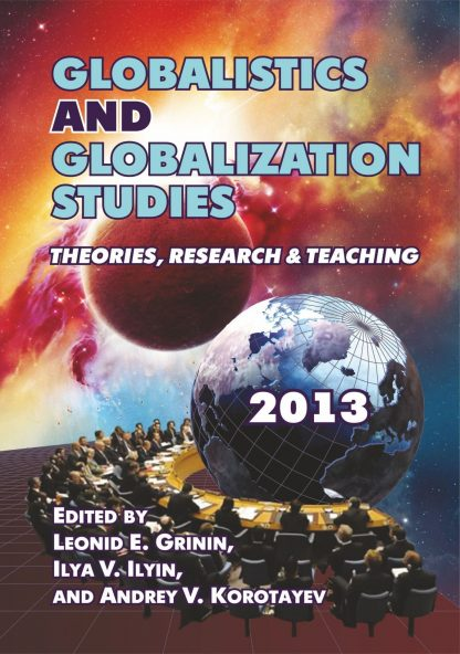 Купить Globalistics and globalization studies: Theories