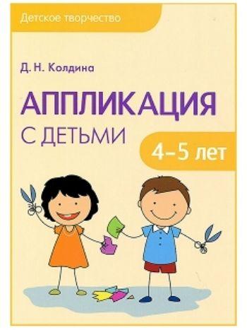 Купить Аппликация с детьми 4-5 лет. Сценарии занятий в Москве по недорогой цене