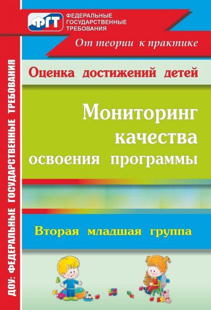 Купить Мониторинг качества освоения основной общеобразовательной программы дошкольного образования. Вторая младшая группа в Москве по недорогой цене