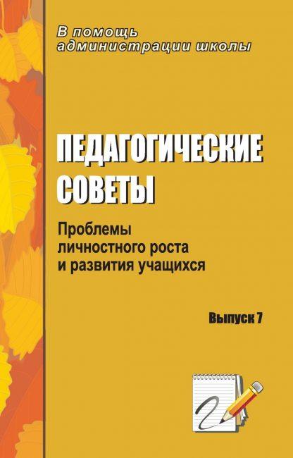 Купить Педагогические советы. Вып. 7.: проблемы личностного роста и развития учащихся в Москве по недорогой цене