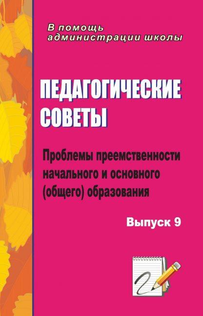 Купить Педагогические советы. Вып. 9.: проблемы преемственности начального и основного (общего) образования в Москве по недорогой цене