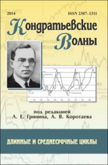 Купить Кондратьевские волны: длинные и среднесрочные циклы: ежегодник в Москве по недорогой цене