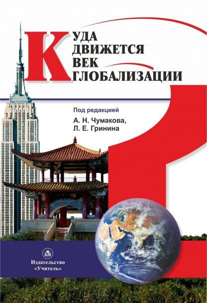 Купить Куда движется век глобализации? в Москве по недорогой цене