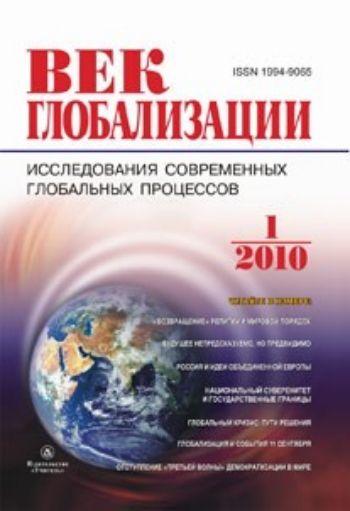 """Купить Журнал """"Век глобализации"""" № 1 2010 в Москве по недорогой цене"""