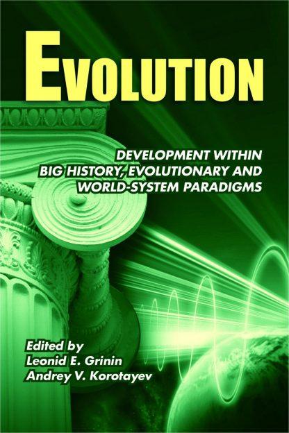 Купить Evolution: Development within Big History