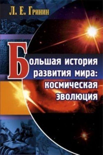 Купить Большая история развития мира: космическая эволюция в Москве по недорогой цене