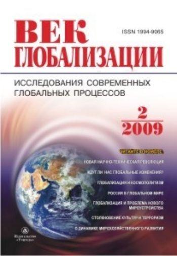 """Купить Журнал """"Век глобализации"""" № 2"""