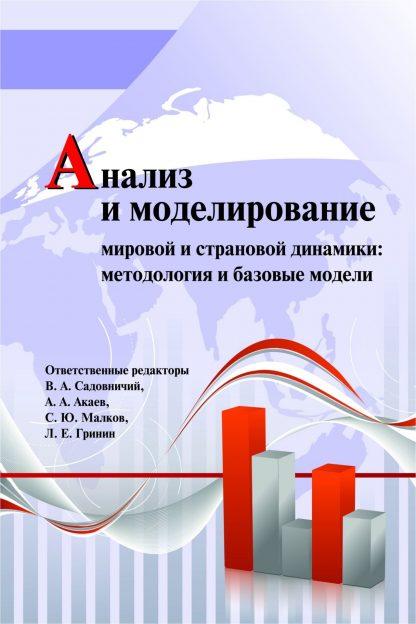 Купить Анализ и моделирование мировой и страновой динамики: методология и базовые модели в Москве по недорогой цене