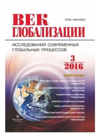 """Купить Журнал """"Век глобализации"""" № 3 2016 в Москве по недорогой цене"""