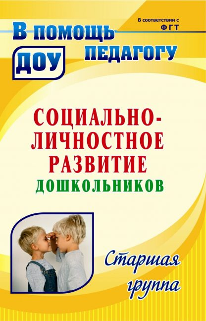 Купить Социально-личностное развитие дошкольников: программа
