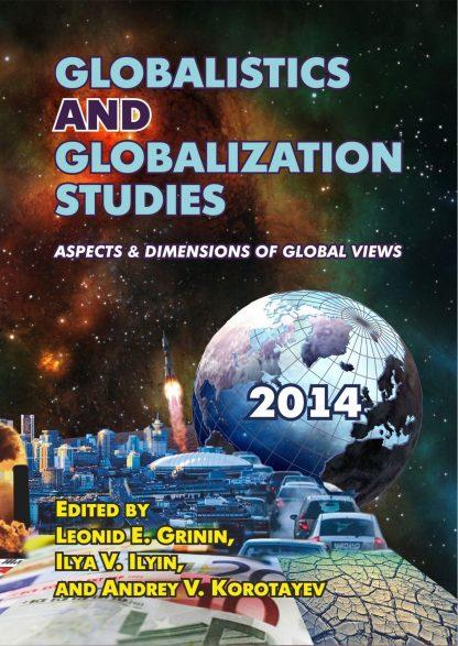 Купить Globalistics and Globalization Studies: Aspects & Dimensions of Global Views в Москве по недорогой цене