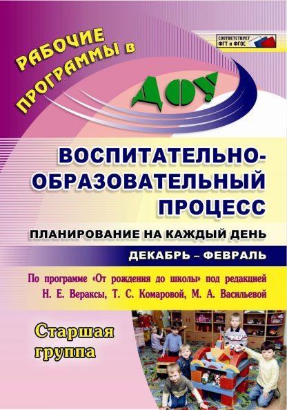 """Купить Воспитательно-образовательный процесс: планирование на каждый день по программе """"От рождения до школы"""" под редакцией Н. Е. Вераксы"""