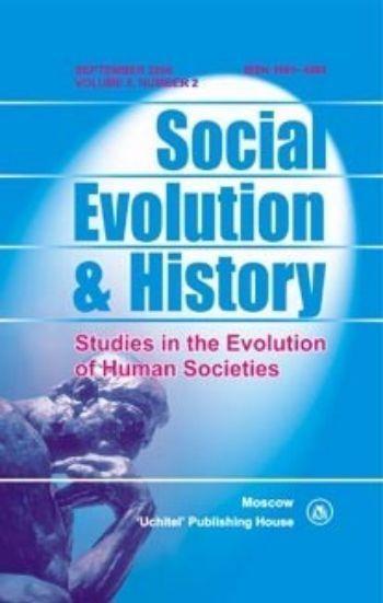 Купить Social Evolution & History. Volume 5