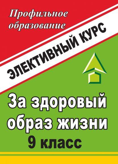 Купить За здоровый образ жизни. 9 класс: элективный курс в Москве по недорогой цене