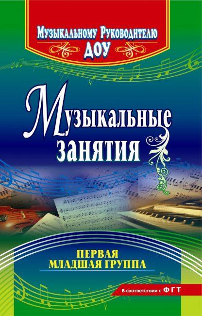 Купить Музыкальные занятия. Первая младшая группа в Москве по недорогой цене