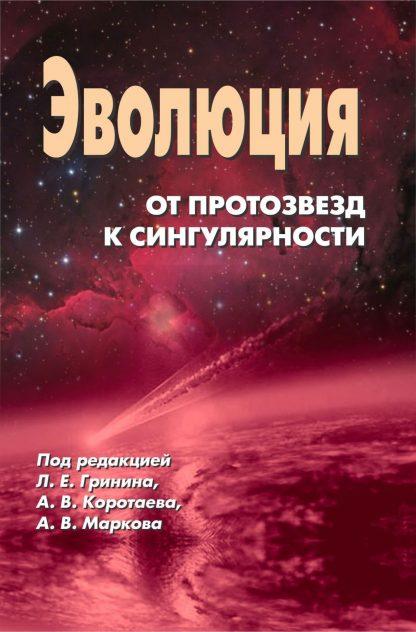 Купить Эволюция: от протозвезд к сингулярности? в Москве по недорогой цене
