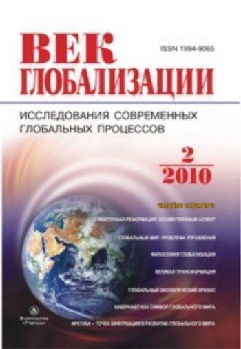 """Купить Журнал """"Век глобализации"""" № 2 2010 в Москве по недорогой цене"""