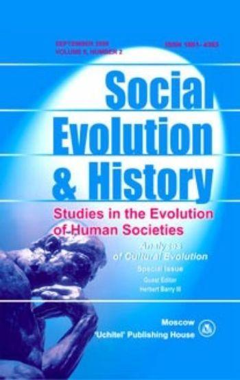 Купить Social Evolution & History. Volume 8