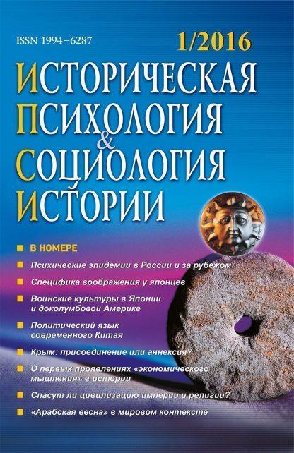 Купить Историческая психология и социология истории. № 1