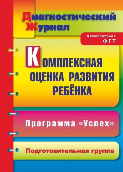 """Купить Комплексная оценка развития ребенка по программе """"Успех"""": диагностический журнал. Подготовительная группа в Москве по недорогой цене"""