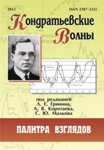 Купить Кондратьевские волны: палитра взглядов: ежегодник в Москве по недорогой цене
