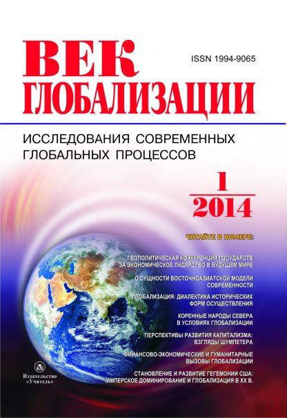 """Купить Журнал """"Век глобализации"""" № 1 2014 в Москве по недорогой цене"""