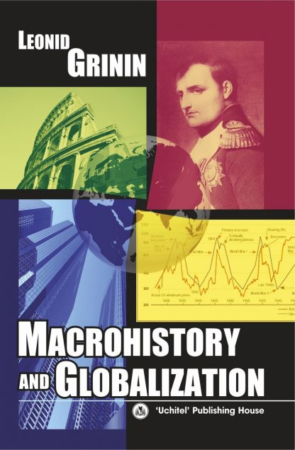 Купить Macrohistory and Globalization в Москве по недорогой цене