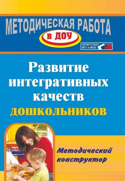 Купить Развитие интегративных качеств дошкольников. Методический конструктор в Москве по недорогой цене
