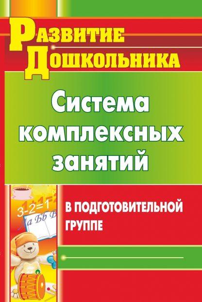 Купить Система комплексных занятий в подготовительной группе в Москве по недорогой цене